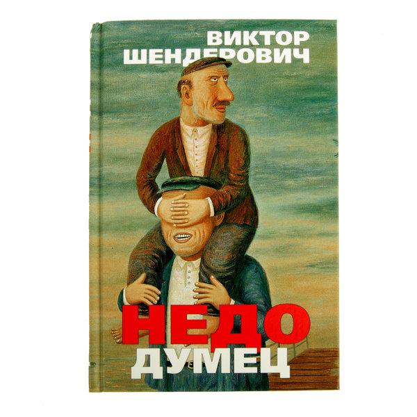 "Книга Виктора Шендеровича ""Недодумец"" с автографом"