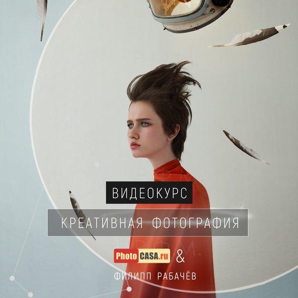 Видеокурс «Креативная фотография» от журнала PhotoCASA и Филиппа Рабачёва