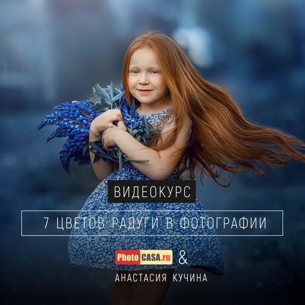"""Видеокурс """"7 цветов радуги в фотографии"""" от журнала PhotoCASA и Анастасии Кучиной"""