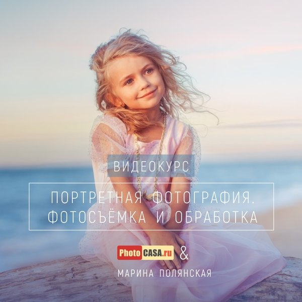 """Видеокурс """"Портретная фотография"""" от журнала PhotoCASA и Марины Полянской"""