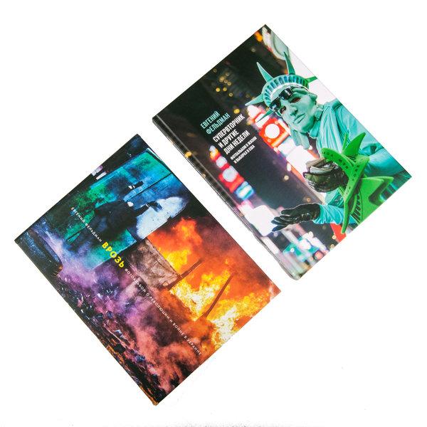 Набор фотоальбомов «Врозь» + «Супервторник» от Е.Фельдмана с автографами