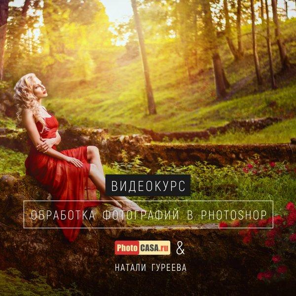 """Видеокурс """"Обработка фотографий в Фотошопе"""" от журнала PhotoCASA и Натали Гуреевой"""