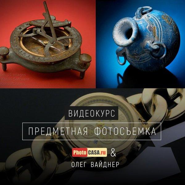 """Видеокурс """"Предметная фотосъемка"""" от журнала PhotoCASA и Олега Вайднера"""