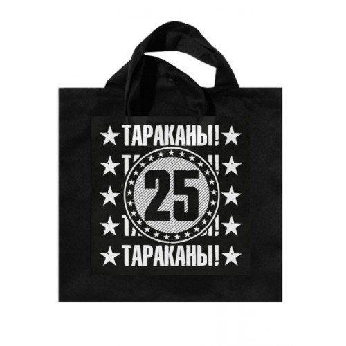 """""""Тараканы!"""": черная сумка 25 Anniversary Tour"""