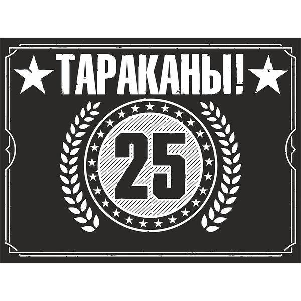 """""""Тараканы!"""": задник """"25th Anniversary - Юбилейный тур"""" 2016 3х4м"""