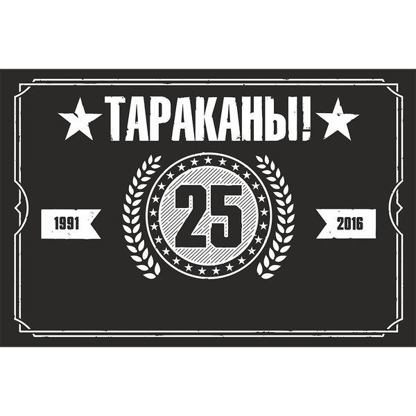 """""""Тараканы!"""": задник """"25th Anniversary - Юбилейный тур"""" 2016 4х6м"""
