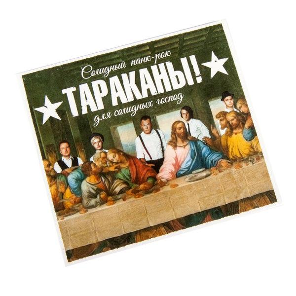 """""""Тараканы!"""": CD """"Солидный панк-рок для солидных господ"""""""
