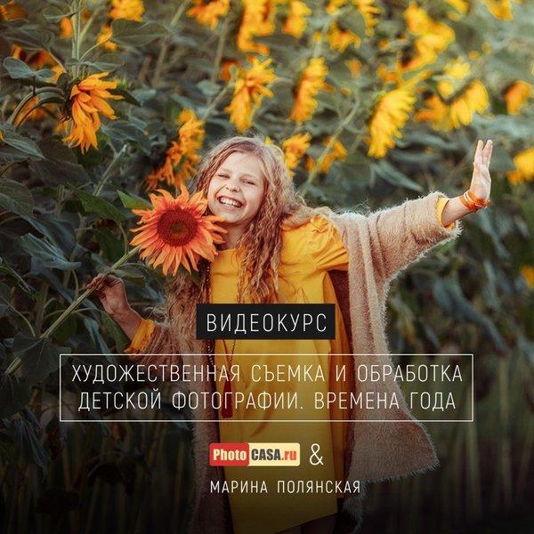 """Видеокурс """"Времена года. Художественная съемка и обработка детской фотографии"""" от журнала PhotoCASA и Марины Полянской"""