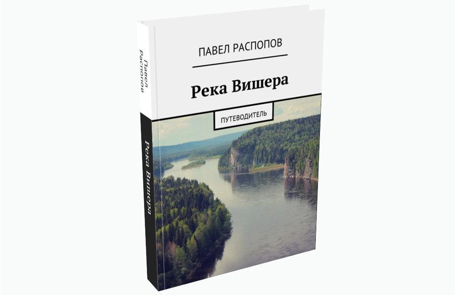 """Книга """"Река Вишера"""""""
