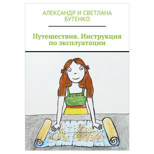 Александр и Светлана Бутенко «Путешествия. Инструкция по эксплуатации»