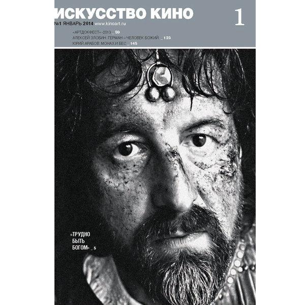 Журнал «Искусство кино» №1, январь, 2014