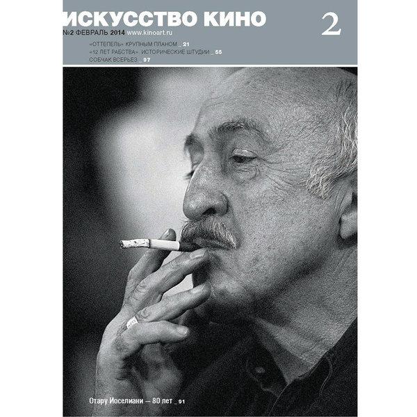 Журнал «Искусство кино» №2, февраль, 2014