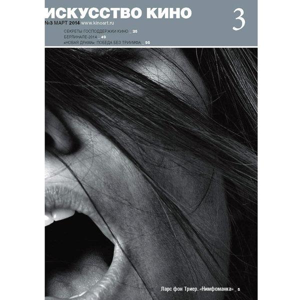 Журнал «Искусство кино» №3, март, 2014
