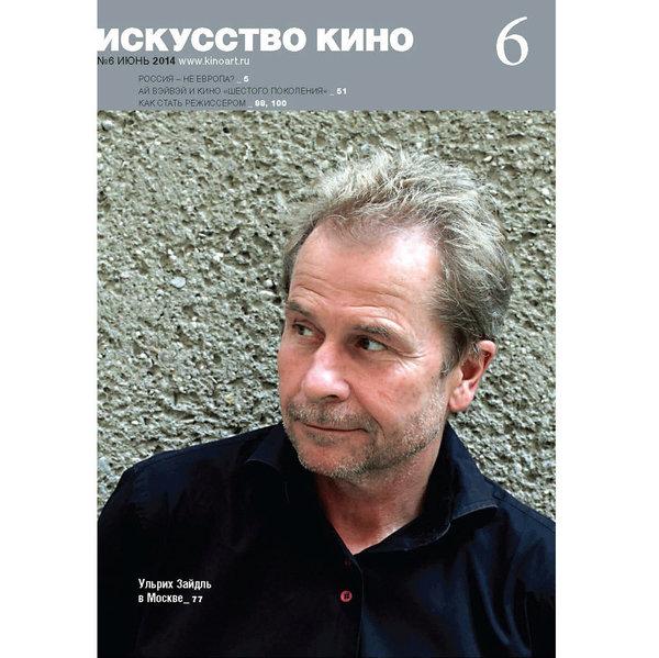 Журнал «Искусство кино» №6, июнь, 2014