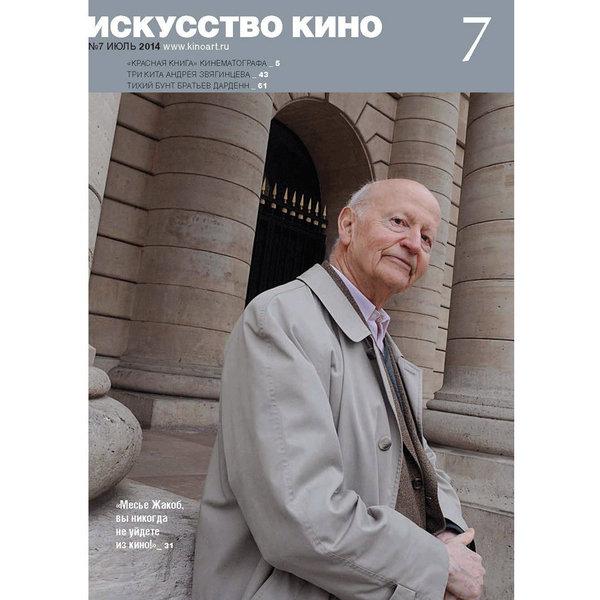 Журнал «Искусство кино» №7, июль, 2014