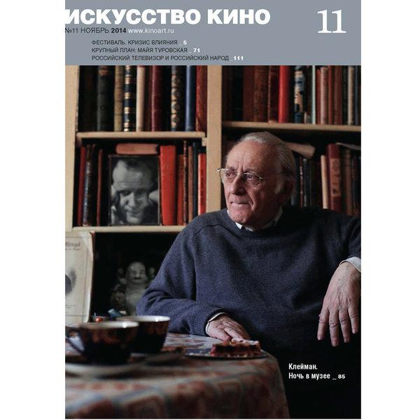 Журнал «Искусство кино» №11, ноябрь, 2014