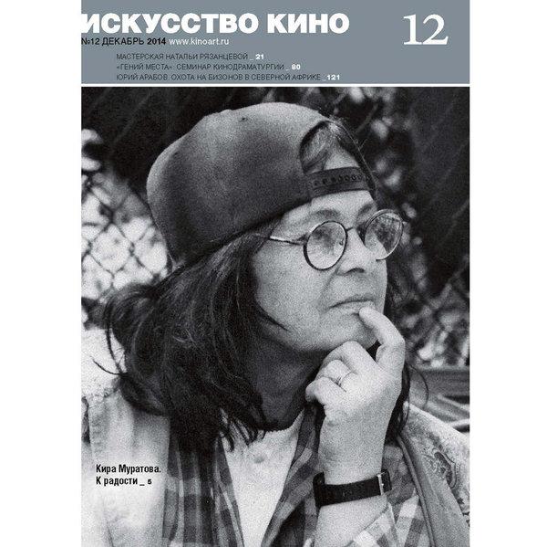 Журнал «Искусство кино» №12, декабрь, 2014