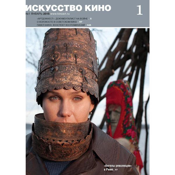 Журнал «Искусство кино» №1, январь, 2015