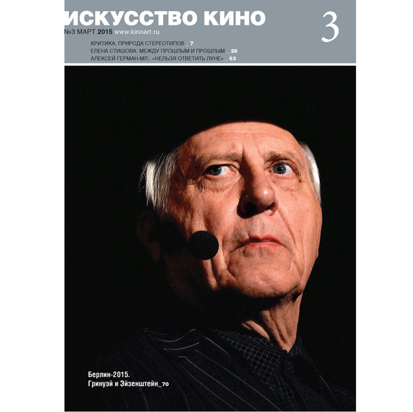 Журнал «Искусство кино» №3, март, 2015