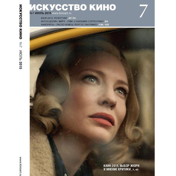 Журнал «Искусство кино» №7, июль, 2015