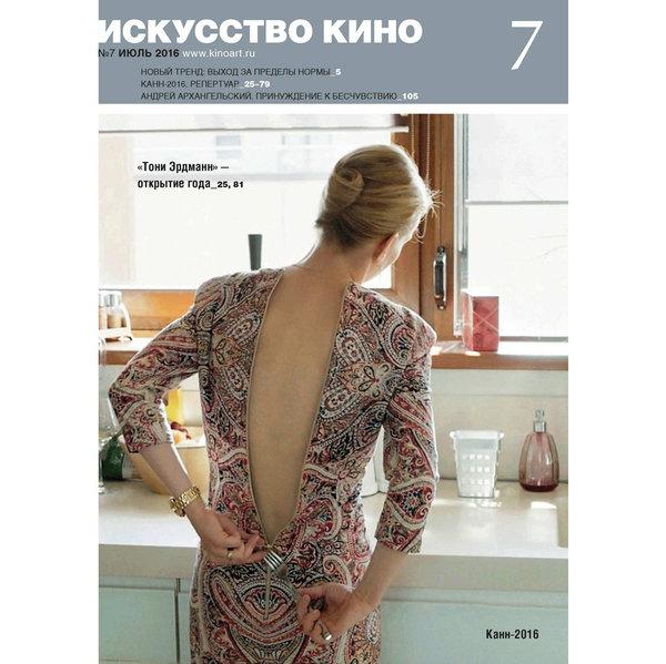 Журнал «Искусство кино» №7, июль, 2016