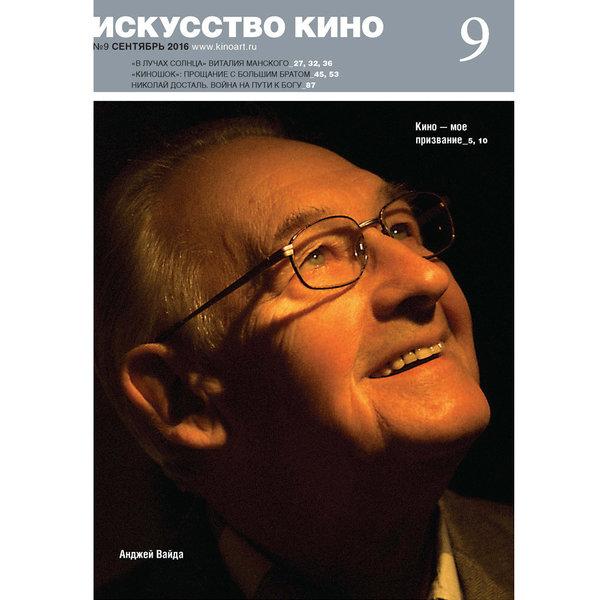Журнал «Искусство кино» №9, сентябрь, 2016