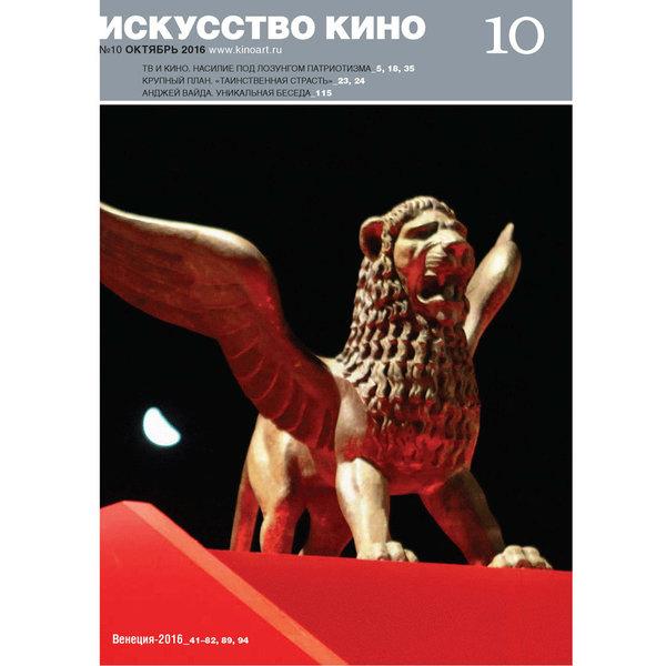 Журнал «Искусство кино» №10, октябрь, 2016