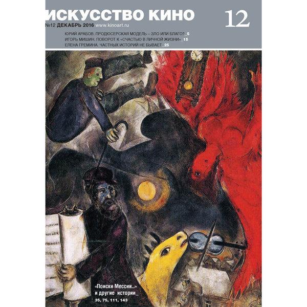 Журнал «Искусство кино» №12, декабрь, 2016