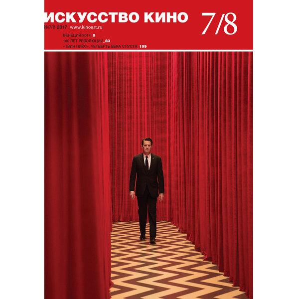 Журнал «Искусство кино» №7/8, 2017 с автографом главного редактора А. Долина
