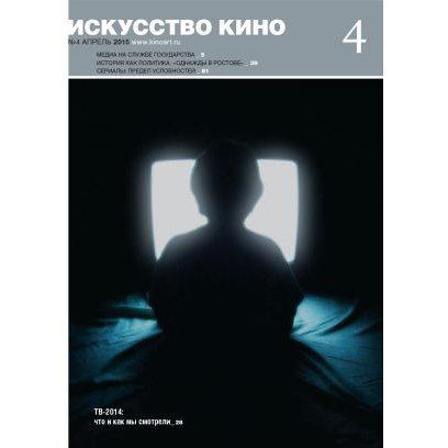 Журнал «Искусство кино» №4, апрель, 2015