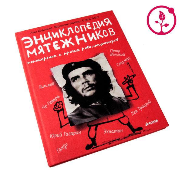 """Книга """"Энциклопедия мятежников"""""""