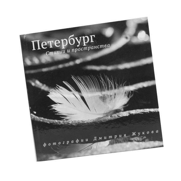 Фотоальбом «Петербург. Стихии и пространства» с автографом автора