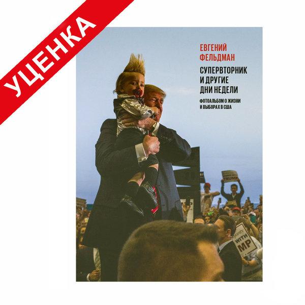 Евгений Фельдман. Фотоальбом «Супервторник и другие дни недели» с автографом автора. Уценка.