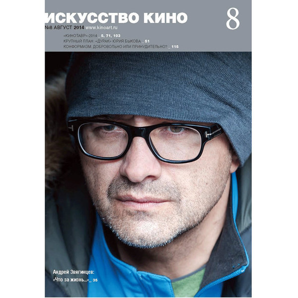 Журнал «Искусство кино» №8, август, 2014