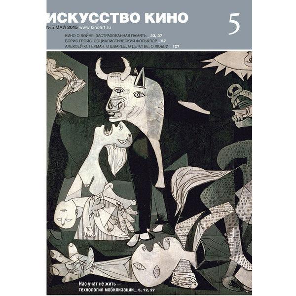 Журнал «Искусство кино» №5, май, 2015