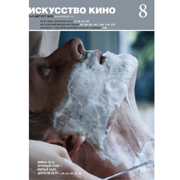 Журнал «Искусство кино» №8, август, 2015