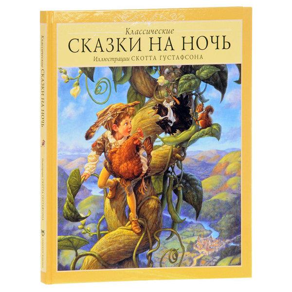 Книга «Классические сказки на ночь» с иллюстрациями Скотта Густафсона