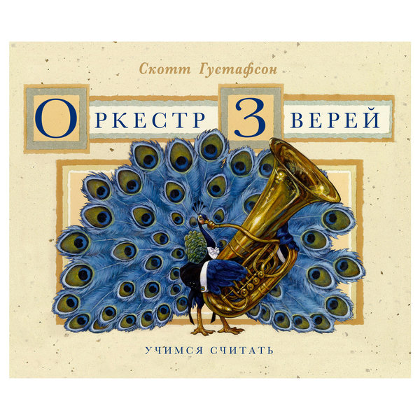 Книга «Оркестр зверей» с иллюстрациями Скотта Густафсона
