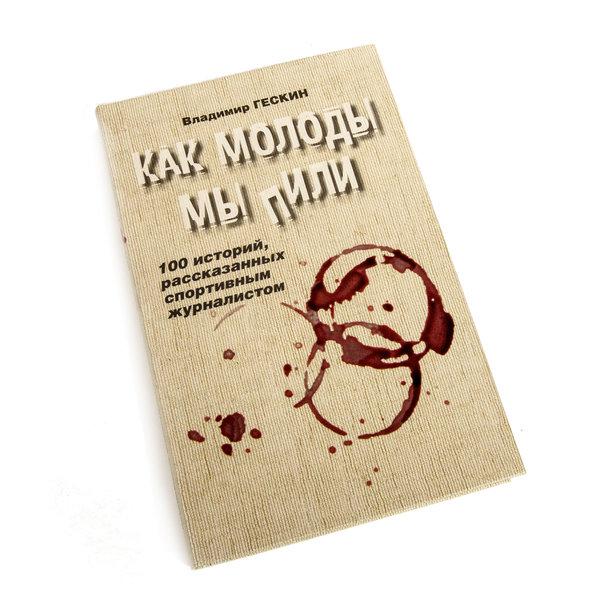 Книга «Как молоды мы пили» Владимира Гескина