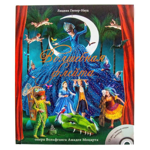 Книга «Волшебная флейта» + CD с записью оперы