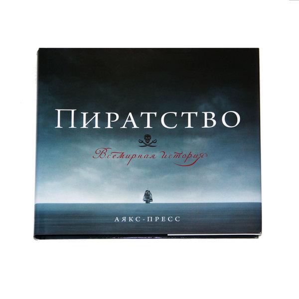 Книга Энгуса Констама «Пиратство»