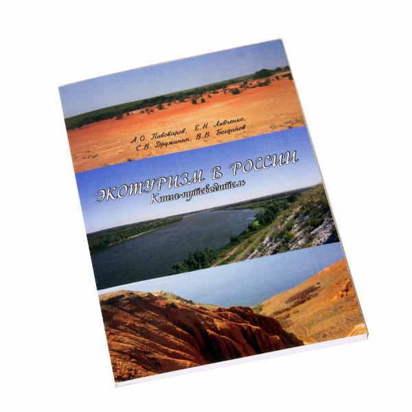 Книга-путеводитель «Экотуризм в России» с автографом + открытка