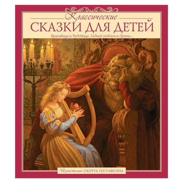 Книга «Классические сказки для детей» с иллюстрациями Скотта Густафсона