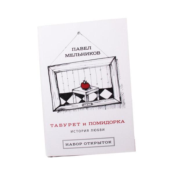 Набор открыток с иллюстрациями из книги «Табурет и помидорка»