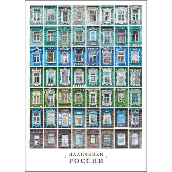 """Плакат """"Наличники России"""" А2"""