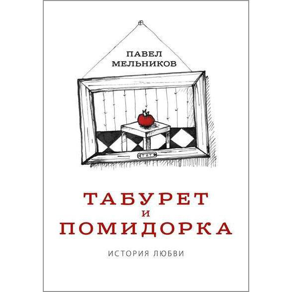 Книга «Табурет и помидорка» Павла Мельникова с автографом