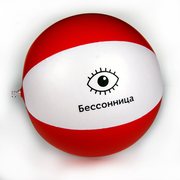 """Надувной мяч с логотипом фестиваля """"Бессонница"""""""