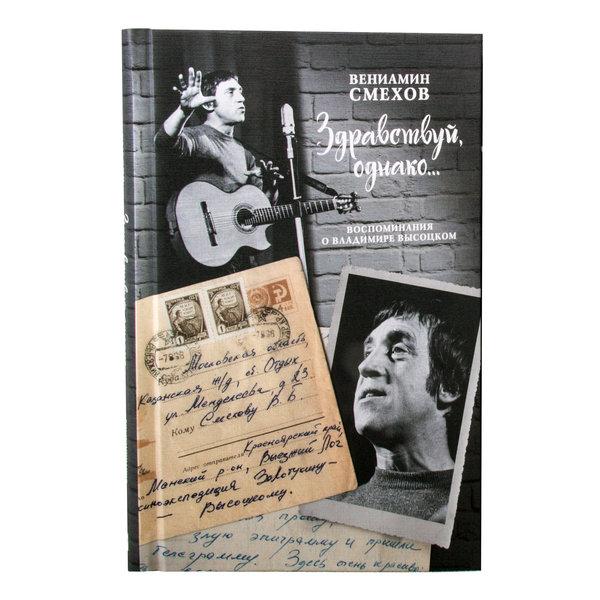 Книга Вениамина Смехова «Здравствуй, однако...» с автографом автора