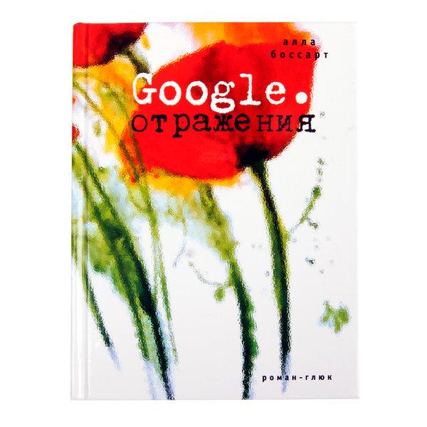 Книга Аллы Боссарт «Google. Отражения» с автографом автора