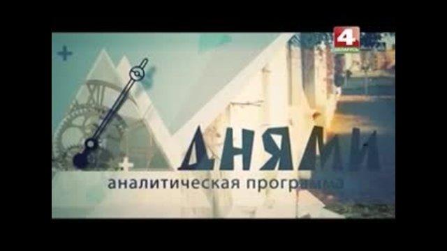 Могилев ТВ Деревня Косаричи